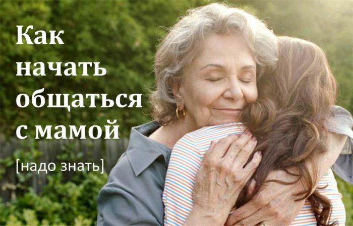 kak-nachat-obshchatsia-s-mamoi