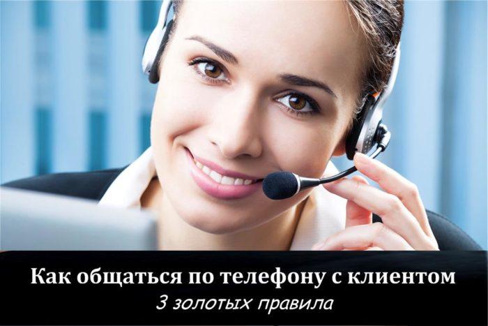 kak-pravilno-obshchatsia-po-telefonu-s-clientom