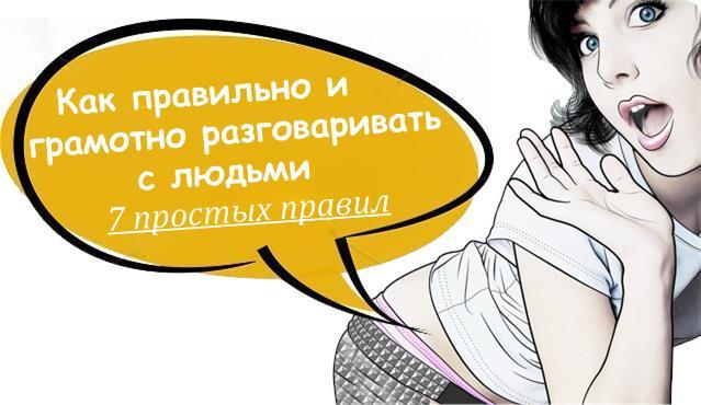 kak-pravilno-razgovarivat-s-liudmi-psihologiia