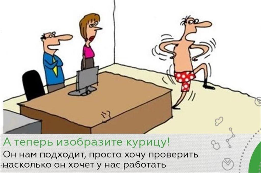 sekretny-i-priyom-rabotodatelei-na-sobesedovanii