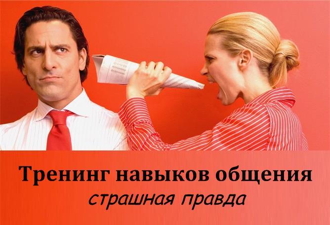 trening-navyki-obshcheniia