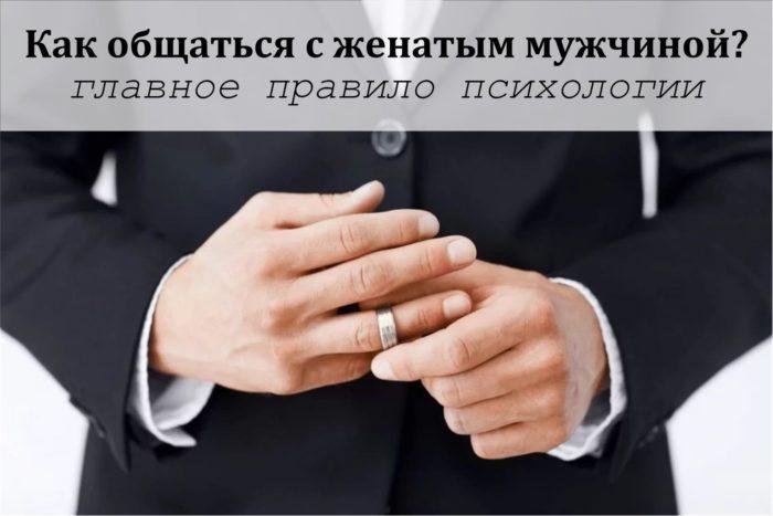 kak-obshchatsia-s-zhenatym-muzhchinoi
