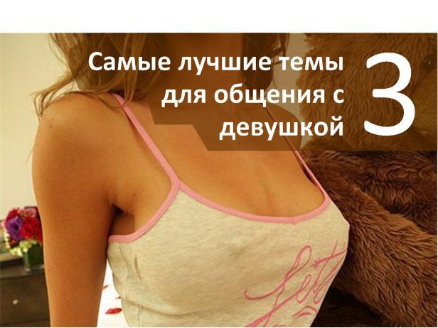 temy-dlia-obshcheniia-s-devushkoi