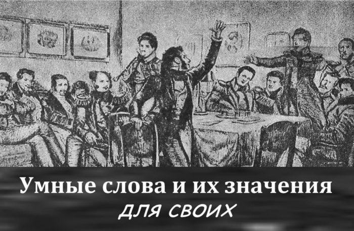 umnye-slova-dlia-obshcheniia-i-ikh-znacheniia