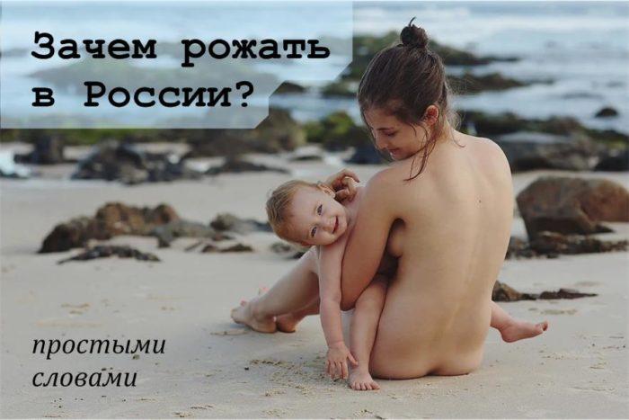 zachem-rozhat-v-rossii