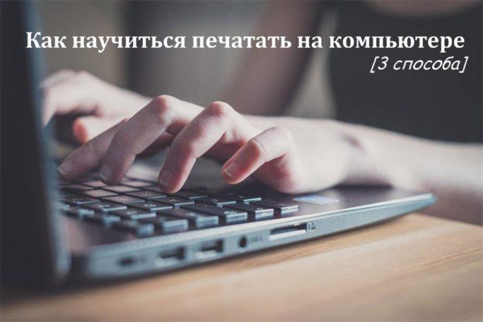 kak-nauchitsia-pechatat-na-kompiutere