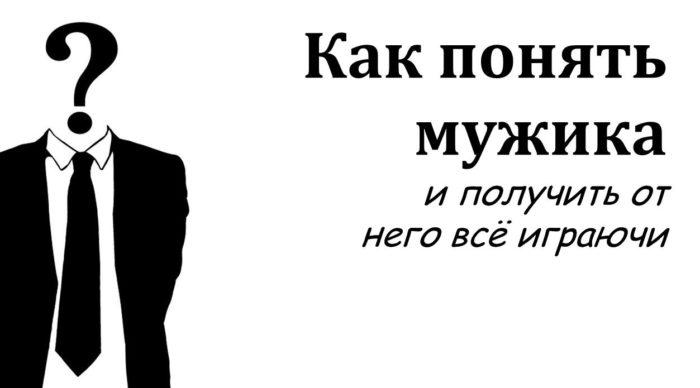 kak-poniat-muzhikov