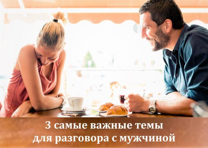 temy-dlia-razgovora-s-muzhchinoi