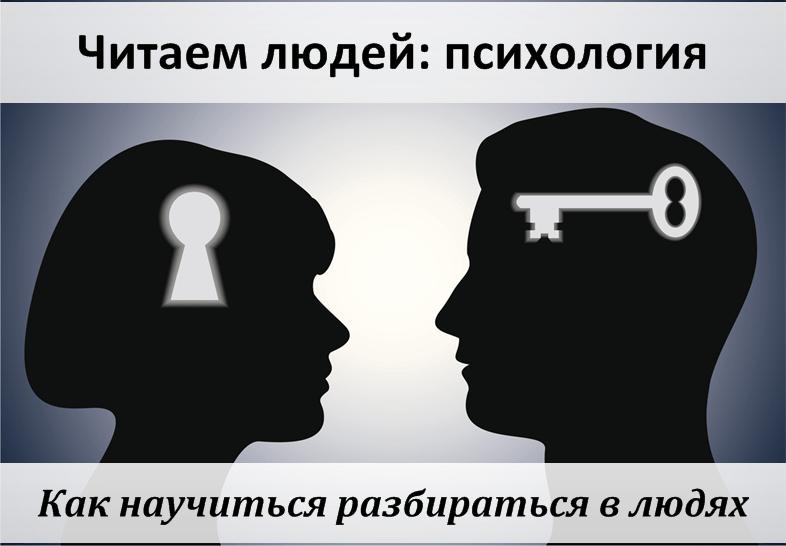 psihologiya-chitaem-lyudej